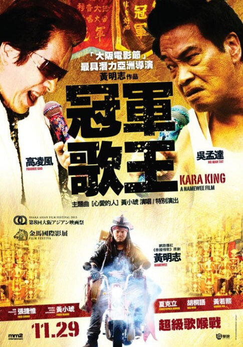 Kara King Movie Poster, 2013 film
