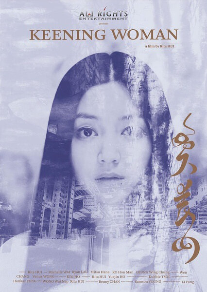 Keening Woman Movie Poster, 2013 Chinese film