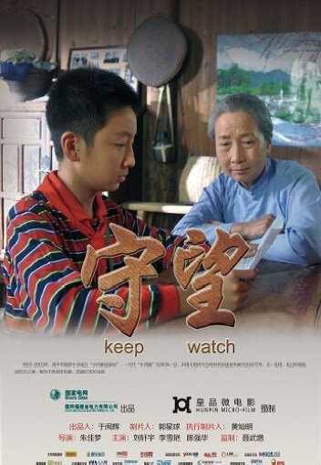 Keep Watch Movie Poster, 2013
