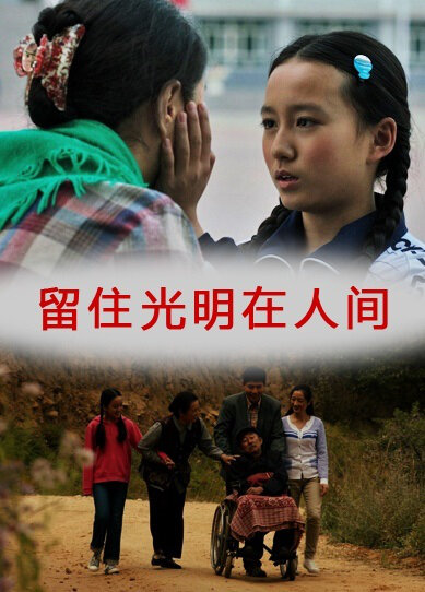 Keep the Light on Earth Movie Poster, 2013 Chinese film