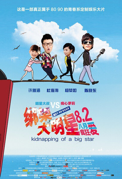 Kidnapping of a Big Star Movie Poster, 2013