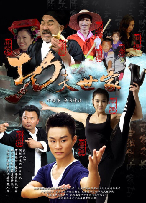 Kung Fu Family Movie Poster, 2013