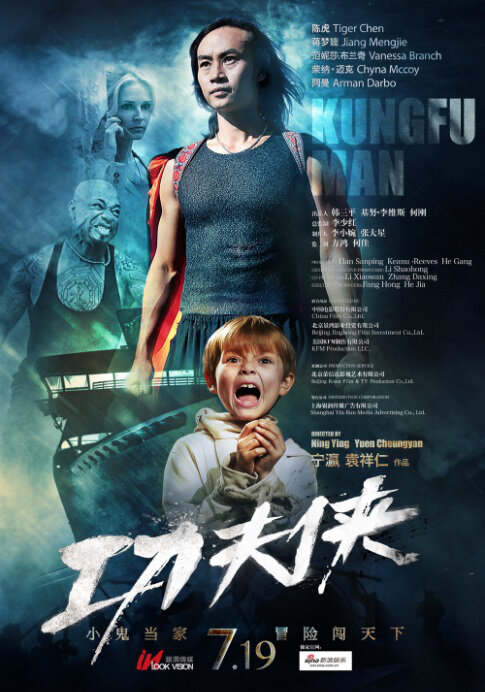 Kung Fu Man Movie Poster, 2013