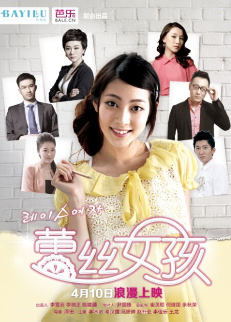 Lace Girl Movie Poster, 2013
