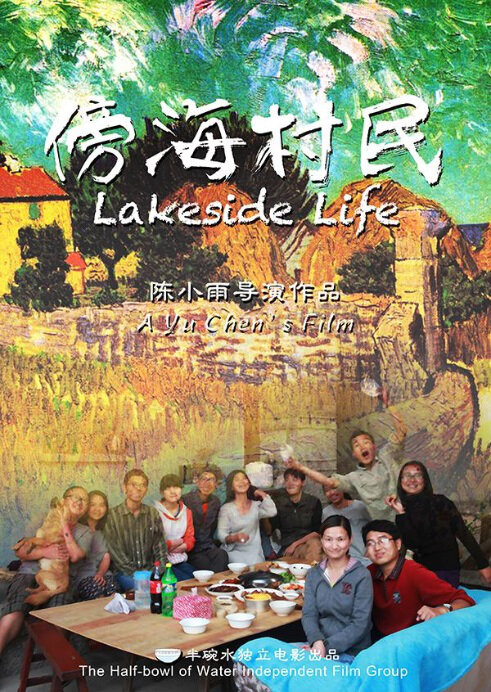 Lakeside Life Movie Poster, 2013