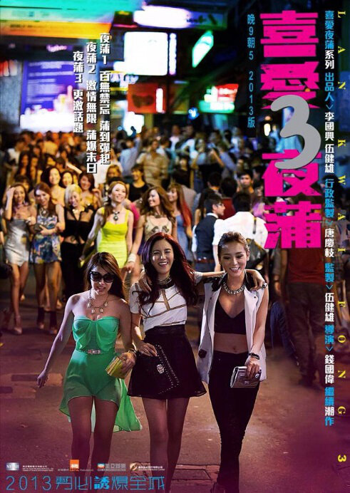 Lan Kwai Fong 3 Movie Poster, 2013