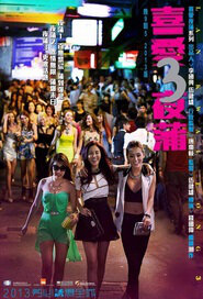 Lan Kwai Fong 3 Movie Poster, 2013 Most Popular Chinese Romance Movies