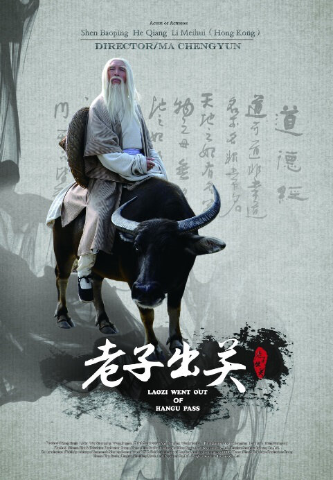 Laozi Went Out of Hangu Pass Movie Poster, 2013 Chinese film