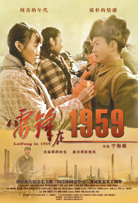 Lei Feng in 1959 Movie Poster, 2013