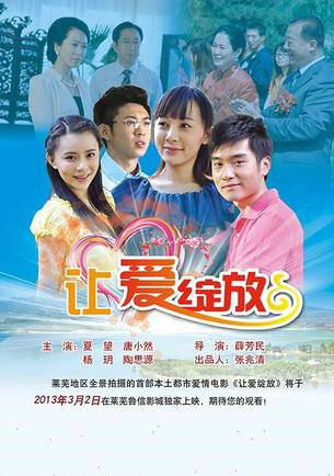Let Love Bloom Movie Poster, 2013