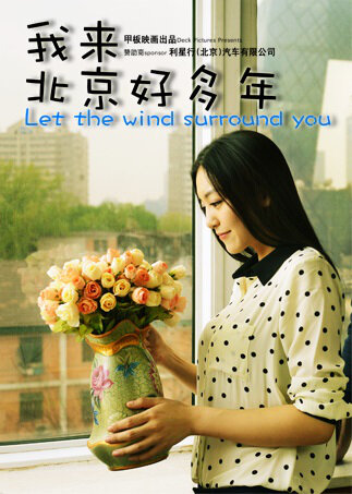 Let the Wind Surround You Movie Poster, 2013 Chinese film