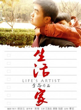 Life's Artist Movie Poster, 2013