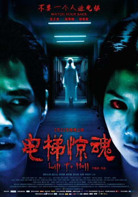 Lift to Hell Movie Poster, 2013, Chinese Horror Movie