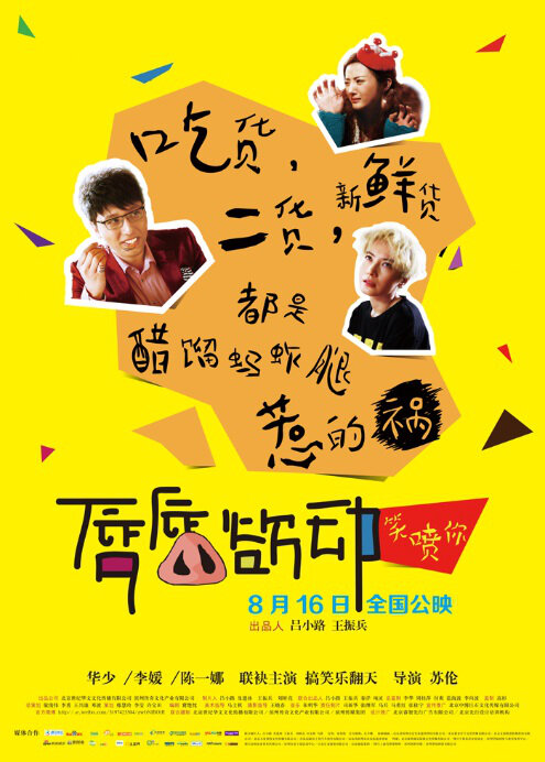 Lips and Soul Movie Poster, 2013, Chen Yina