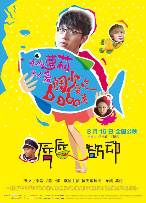 Lips and Soul Movie Poster, 2013, Haman Hu