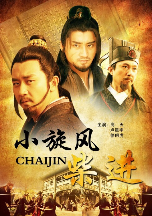Little Whirlwind Chai Jin Movie Poster, 2013 Chinese action movie
