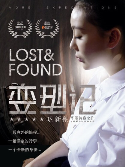 Lost & Found Movie Poster, 2013