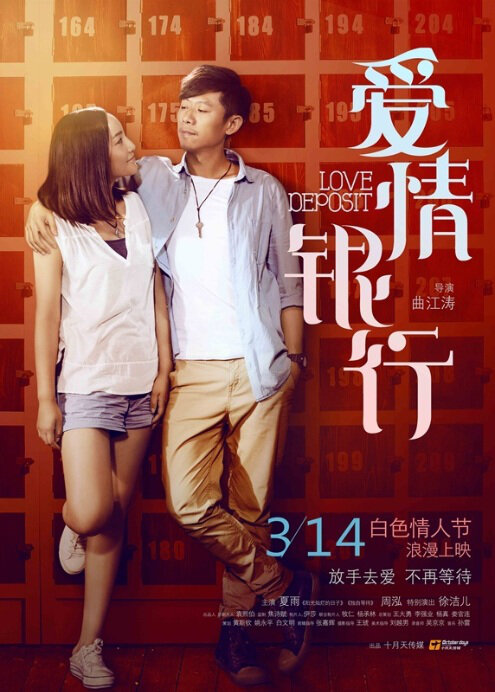 Love Deposit Movie Poster, 2013,Chinese Drama Movie