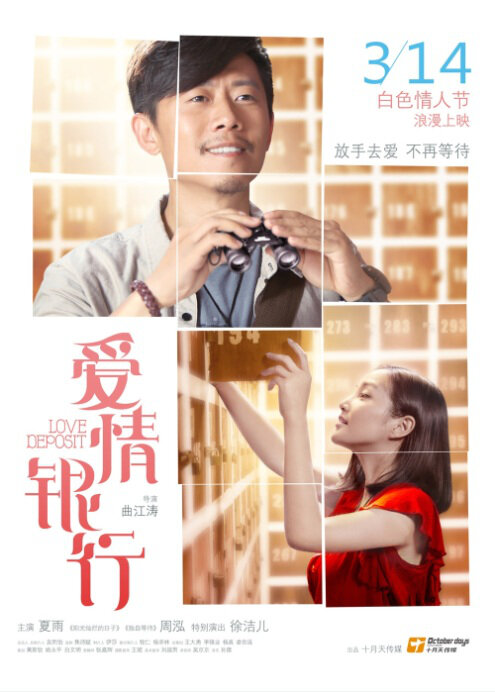 Love Deposit Movie Poster, 2013