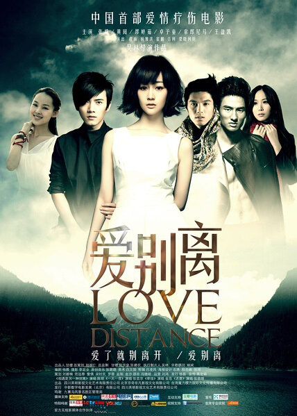 Love Distance Movie Poster, 2013, Ivan Huang
