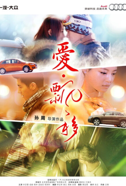 Love Drift Movie Poster, 2013 Chinese film