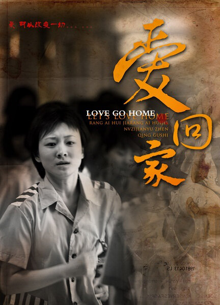 Love Go Home Movie Poster, 2013