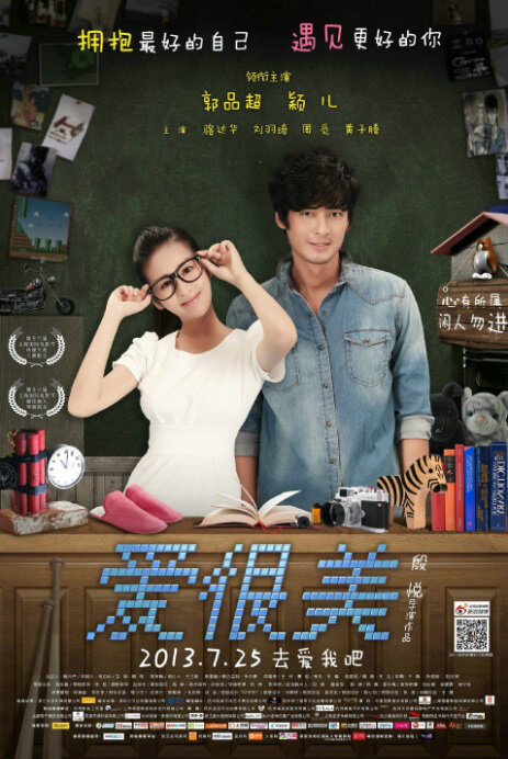 Love Is Beautiful Movie Poster, 2013