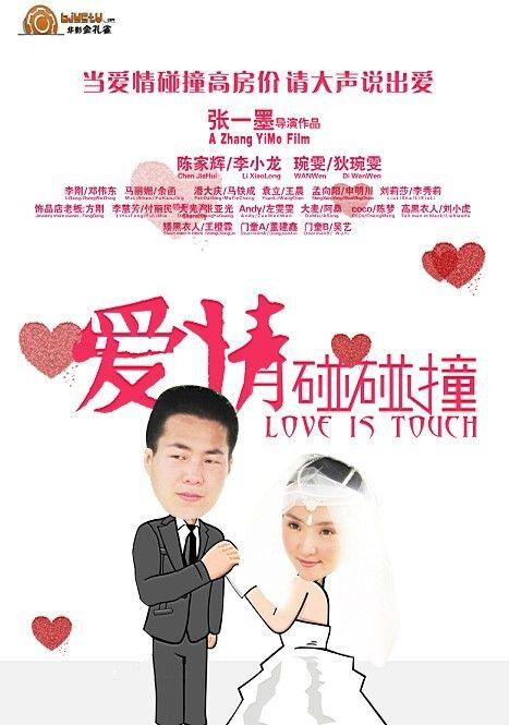 Love Is Touch Movie Poster, 2013