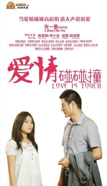 Love Is Touch Movie Poster, 2013, Di Wanwen