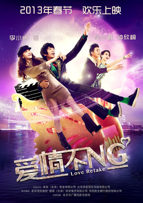 Love Retake Movie Poster, 2013, Chinese Drama Movie