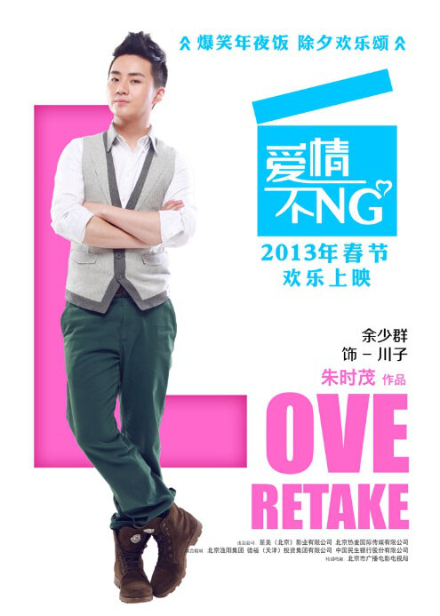 Love Retake Movie Poster, 2013, Yu Shaoqun