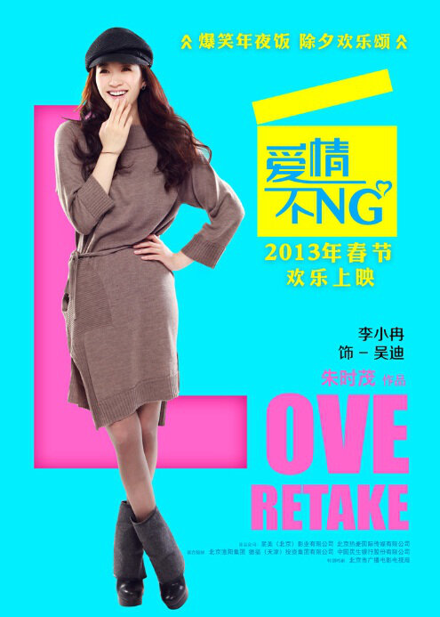 Love Retake Movie Poster, 2013, Li Xiaoran