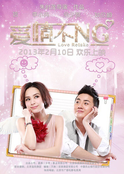 Love Retake Movie Poster, 2013, Gillian Chung Yan-Tung, Chinese Film