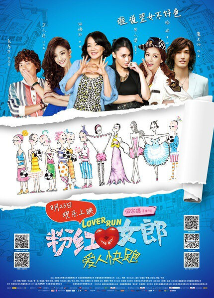 Love Run Movie Poster, 2013