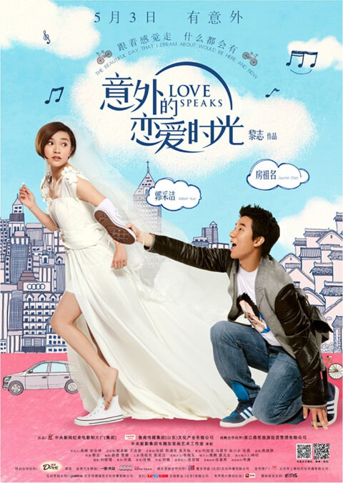 Love Speaks Movie Poster, 2013