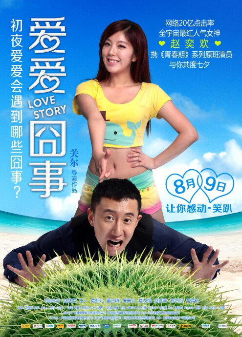 Love Story Movie Poster, 2013