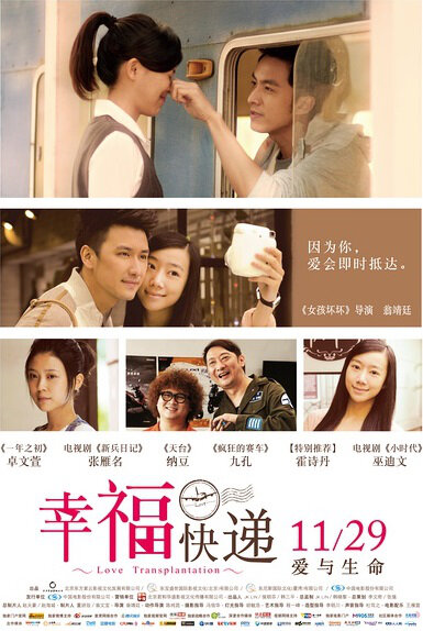 Love Transplantation Movie Poster, 2013, Lu Kung-Wei