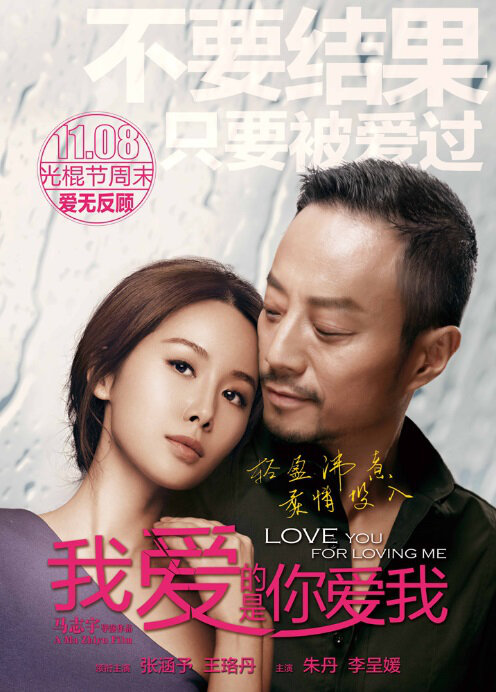 Love You for Loving Me Movie Poster, 2013, Lvy Lee