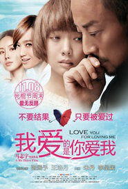 Love You for Loving Me Movie Poster, 2013 chinese film