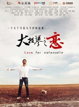 Love for Violoncello Movie Poster, 2013
