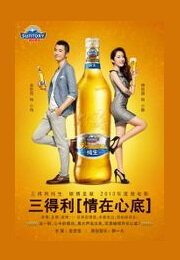 Love in My Heart Movie Poster, 2013 chinese movie