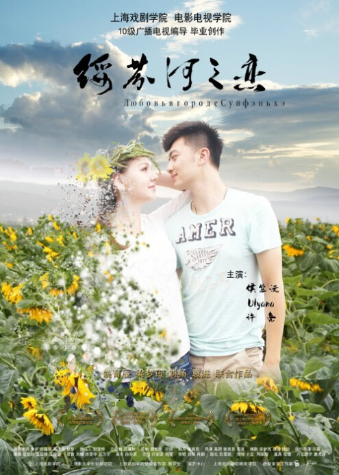 Love of Suifen River Movie Poster, 2013 Chinese film
