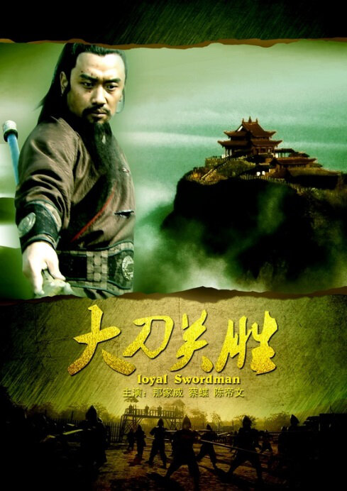 Loyal Swordman Movie Poster, 2013