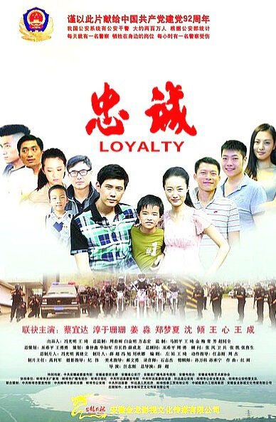 Loyalty Movie Poster, 2013 Chinese film