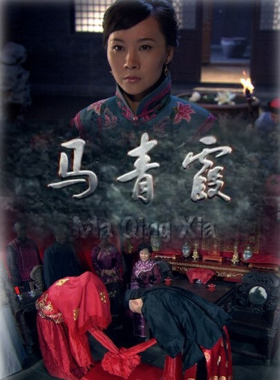 Ma Qingxia Movie Poster, 2013 Chinese film