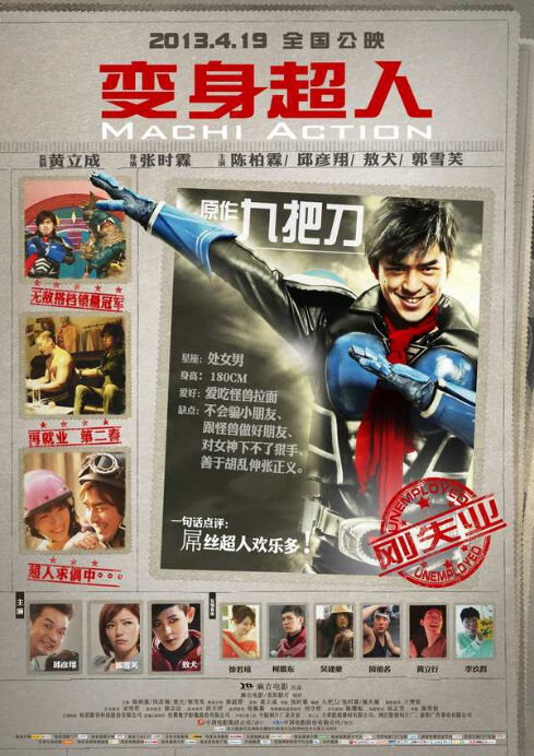 Machi Action Movie Poster, 2013