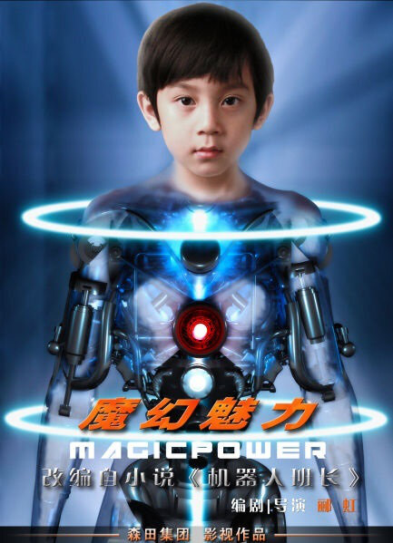Magic Power Movie Poster, 2013 Chinese film
