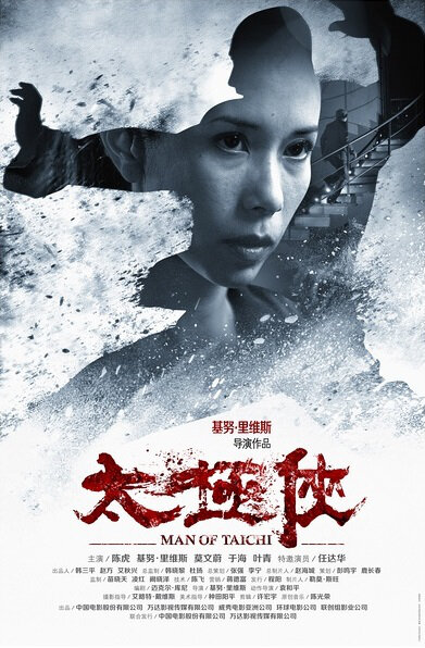 Man of Tai Chi Movie Poster, 2013, Karen Mok