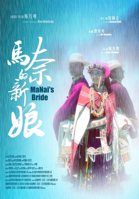 Manai's Bride Movie Poster, 2013