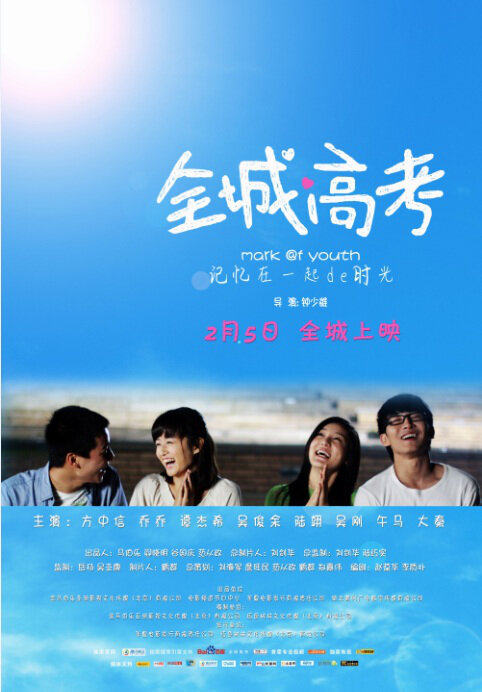 Mark of Youth Movie Poster, 2013, June Wu